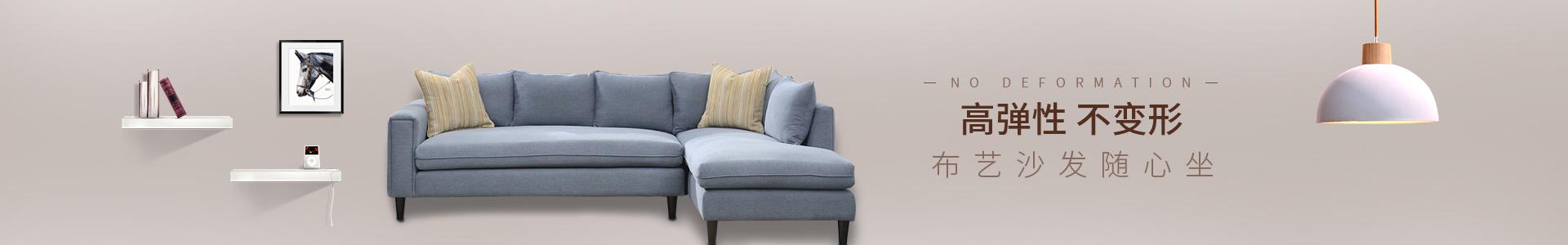 布艺沙发-高弹性不变形